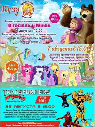 Развлекательные шоу для детей