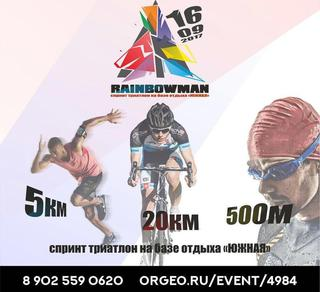 Спринт-триатлон
