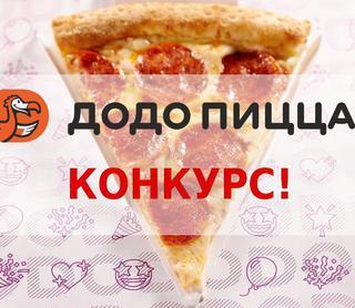 Выиграй в конкурсе от Додо Пиццы!