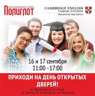 День Открытых Дверей в школе иностранных языков «Полиглот»