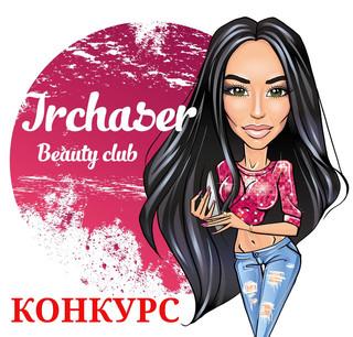 Выиграй в конкурсе от клуба красоты Irchaser!