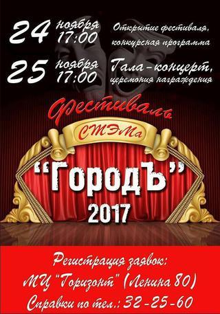 ГородЪ 2017