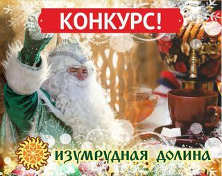 Стань гостем Изумрудного Деда Мороза!