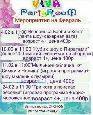 Мероприятия в ДИК Viva party room