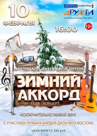 Зимний аккорд