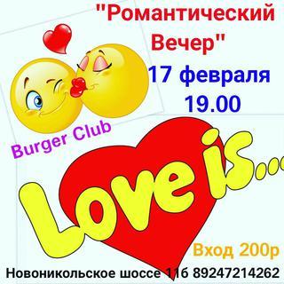 Розыгрыш билетов на «Романтичный вечер»!