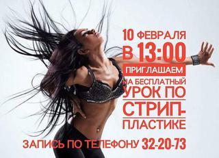 Танцевальная суббота