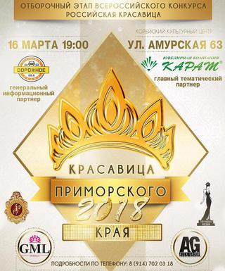 Красавица Приморского края