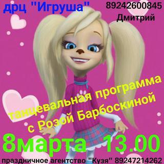 Танцевальная программа с Розой Барбоскиной