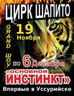 Столичный цирк-шапито приезжает на гастроли в Уссурийск