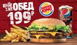 199 рублей за полноценный обед: «Бургер Кинг» объявляет о выгодных ценах