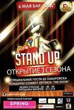 Открытие 3 сезона «StandUp» состоится 6 мая в Уссурийске