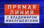 На «Прямую линию» с Губернатором Приморья уже поступило более 300 вопросов