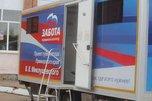 Автопоезд «Забота» принимает жителей Пушкинской территории