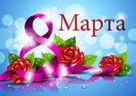 С праздником милые дамы! Анонс мероприятий на 7-8 марта