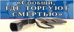 Второй этап Всероссийской антинаркотической акции «Сообщи, где торгуют смертью!» пройдет в Уссурийске