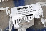 Жительница Уссурийска незаконно прописала в свое квартире 15 иностранцев