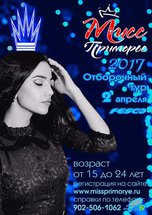 Продолжается регистрация на самый масштабный конкурс красоты и талантов  «Мисс Приморье-Мисс Владивосток»