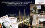 Уссурийские ребята завоевали призовые места на международном фестивале