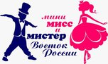 Конкурс талантов «Мини Мисс и Мистер Восток России»!!!