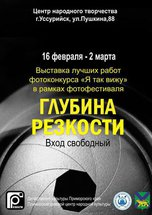 Выставка лучших работ приморского фотоконкурса «Я так вижу» откроется в Уссурийске