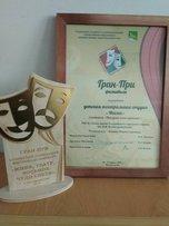 Уссурийская детская театральная студия «Маска» взяла Гран-при в открытом конкурсе во Владивостоке