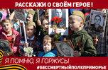 Приморцев приглашают поучаствовать в интернет-акции «Бессмертный полк»