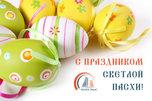 ООО ПСК «Ригель» поздравляет уссурийцев с праздником Светлой Пасхи!