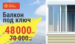 Встречайте! Ваш новый балкон! Акция «Балкон под ключ!»