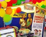 В Уссурийске на специализированной ярмарке «Все к школе» стартовала благотворительная акция