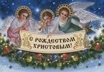 С Рождеством Христовым, Уссурийск!