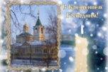 Анонс мероприятий на выходные дни 19-20 января