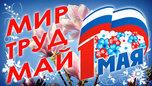 Анонс мероприятий на выходные дни 1-5 мая