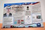 В Уссурийске открыли памятный стенд погибшему в Чечне Евгению Строкачу