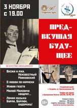 Мероприятие в рамках Всероссийской акции «Ночь искусств» пройдет в Уссурийске
