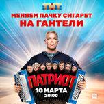 ТНТ и «Патриот» обменяют вредные привычки жителей Уссурийска на ЗОЖ