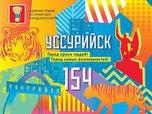 Празднование 154-й годовщины со дня основания города Уссурийска состоится 12 сентября