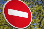 Внимание! Временное перекрытие дорожного движения!