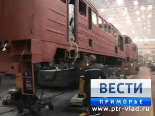 Рабочие уссурийского локомотиво-ремонтного завода могут не волноваться - массовых увольнений не предвидится