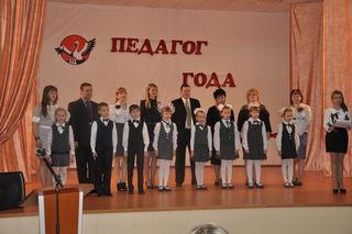 Торжественная церемония открытия конкурса «Педагог года – 2013» состоялась в зале ЦДТ