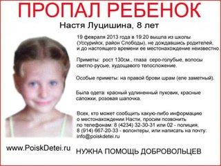 Пропавшую восьмилетнюю девочку ищут в Уссурийске