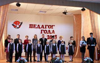 Финал конкурса педагогического мастерства прошёл в Уссурийске