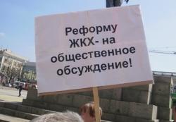 Жители Приморья поздравят ЖКХ акциями протеста