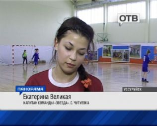 Первенство Приморья по мини-футболу среди девушек прошло в Уссурийске