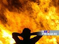 В Приморье четыре человека погибли на пожарах