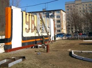 """Надпись """"УВВАКУ"""" заменили на имя 70 мотострелковой бригады в Уссурийске"""