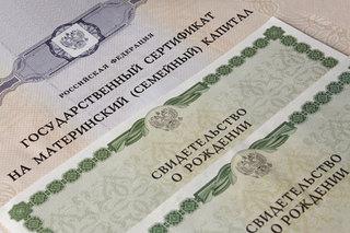 Аферистка обманным путем получила материнский капитал в Уссурийске
