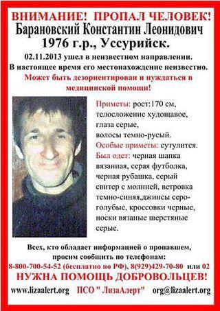 Мужчина пропал в Уссурийске