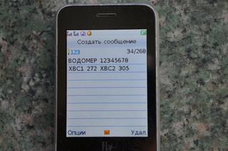 Показания счетчиков воды в Уссурийске можно будет передавать по СМС