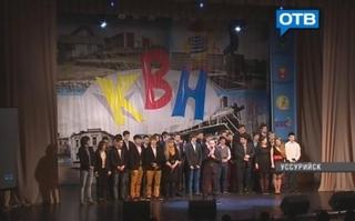 Гала-концерт Приморской лиги КВН прошёл в Уссурийске